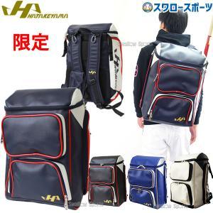 ●商品名:【即日出荷】 送料無料 ハタケヤマ HATAKEYAMA 限定 ベースボール バックパック...