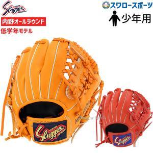 久保田スラッガー 軟式 グラブ 少年用 グローブ KSN-J7 軟式用 グローブ 少年野球 野球用品 スワロースポーツ|swallow4860jp