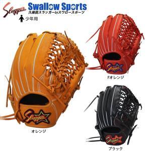 久保田スラッガー 軟式 グラブ 少年用 グローブ KSN-J3 軟式用 グローブ 少年野球 野球用品 スワロースポーツ|swallow4860jp