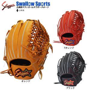 久保田スラッガー 軟式 グラブ 少年用 グローブ KSN-J4 軟式用 グローブ 少年野球 野球用品 スワロースポーツ|swallow4860jp