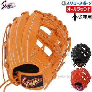 久保田スラッガー グローブ 軟式 軟式グローブ 少年野球 グローブ 少年ジュニア 少年 KSN-J6...