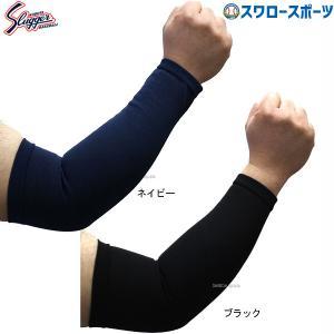 久保田スラッガー 包帯スリーブ アームスリーブ 片腕 S-H100 野球部 野球用品 スワロースポーツ