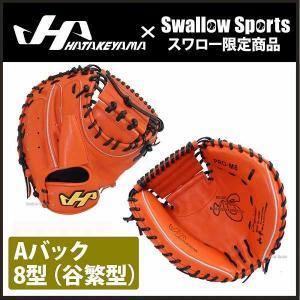 あすつく ハタケヤマ hatakeyama スワロー限定 オーダー 硬式 キャッチャー ミット KSO-8-SW|swallow4860jp