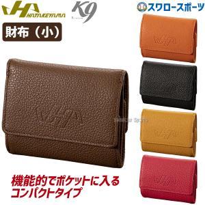 送料無料 ハタケヤマ hatakeyama K9(ケーナイン) 財布(小) GB-1010 設備・備品 野球部 お年玉や、冬のボーナスのお買い物にも 野球用品 スワロースポーツ