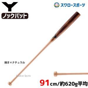●商品名:ヤナセ Yバット 硬式 ノックバット メイプル1本木 YCK-920 バット 硬式 ノック...