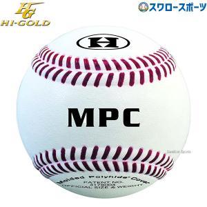 ●商品名:ハイゴールド 硬式 MPC ボール 練習球 ※ダース販売(12個入) BB-MPC 野球部...