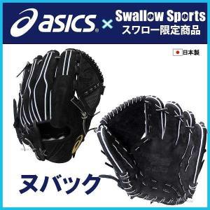 ●商品名:送料無料 アシックス ベースボール スワロー限定 オーダー 硬式グローブ グラブ 袋付き ...