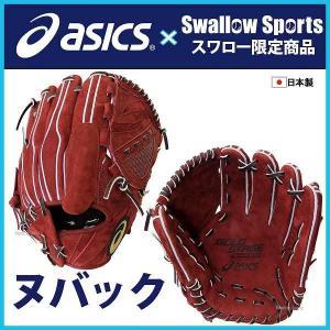 ●商品名:【即日出荷】 送料無料 アシックス ベースボール スワロー限定 オーダー 硬式グローブ グ...