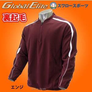 あすつく ミズノ トレーニングウェア(上) BKジャケット グローバルエリート 52LA108スポーツ ウェア ウエア 野球部 野球用品 スワロースポーツ