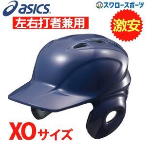 ●商品名:【即日出荷】 アシックス ベースボール ゴールドステージ 硬式用 バッティング ヘルメット...