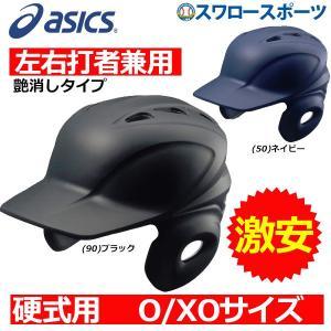 あすつく アシックス ベースボール ゴールドステージ 硬式用 バッティング ヘルメット 艶消し つや消し (左右打者共用) BPR14S ヘルメット 両耳 asics 甲子