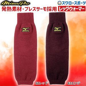 ミズノ レッグウォーマー ミズノプロ 12JY5U01 ウエア ウェア Mizuno 野球部 野球用品 スワロースポーツ