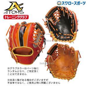 ●商品名:ATOMS アトムズ 硬式 グローブ グラブ トレーニング用 TRG 高校野球 野球部 入...