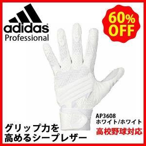 あすつく adidas アディダス Professional バッティンググローブ 打者用 手袋 BIS24 バッティンググローブ adidas バッティンググラブ 手袋 野球部 野球用品 ス