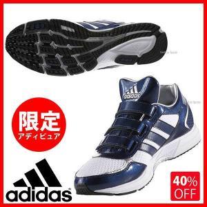 あすつく adidas アディダス 限定 シューズ アディピュア BB RUN TR CDS59 靴 シューズ 野球用品 スワロースポーツ