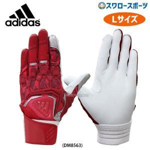 ●商品名:【即日出荷】 adidas アディダス 手袋 5T バッティング グラブ BOS 両手用 ...