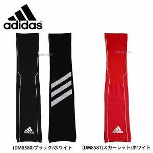 あすつく adidas アディダス 5T アームスリーブ 片腕用 FKK73 新商品 野球用品 スワロースポーツ