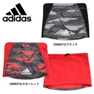 あすつく adidas アディダス ウェアアクセサリー Jr ネックウォーマー 少年用 FKK78 お年玉や、冬のボーナスのお買い物にも 新商品 野球用品 スワロースポーツ