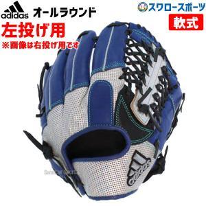 あすつく adidas アディダス 野球 グローブ 軟式 グラブ オールラウンド II FTJ07 軟式用 野球部 部活 大人 野球用品 スワロースポーツ 野球用品専門店スワロースポーツ