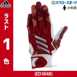 あすつく adidas アディダス バッティング手袋 両手用 5T バッティンググラブJr 少年用 ...