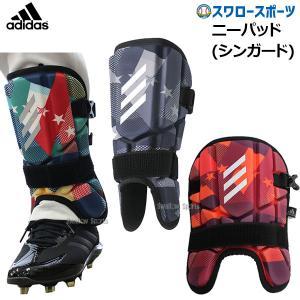 ●商品名:【即日出荷】 adidas アディダス 5T 打者用 シンガード M球対応 FYK72 野...