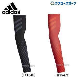 あすつく adidas アディダス アームスリーブ 片腕用GLJ35 FK1546 FK1547 新商品 野球用品 スワロースポーツ