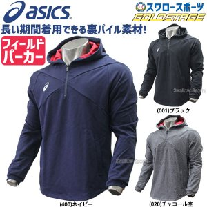あすつく アシックス ベースボール ASICS ...の商品画像