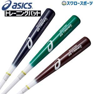 ●商品名:【即日出荷】 アシックス ベースボール ASICS 練習用バット トレーニング バット ゴ...