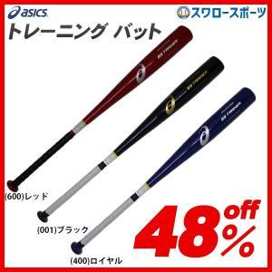 ●商品名:【即日出荷】 アシックス ベースボール ASICS トレーニング バット ゴールドステージ...