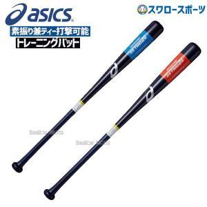 ●商品名:アシックス ASICS 練習用バット トレーニング バット ゴールドステージ GS TRA...