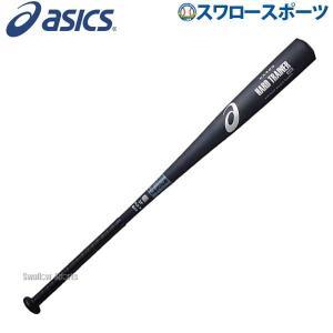 ●商品名:アシックス ベースボール ASICS 硬式用 金属製 HARD TRAINER ハードトレ...