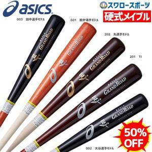 ●商品名:アシックス ベースボール ASICS 硬式用 木製バット BFJ GRAND ROAD グ...