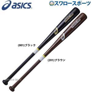 アシックス ベースボール ASICS 軟式 木製バット GRAND ROAD グランドロード 312...
