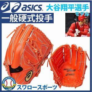 ●商品名:【即日出荷】 送料無料 アシックス ベースボール ASICS 硬式用 グローブ グラブ 投...