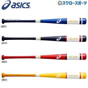 ●商品名:【即日出荷】 アシックス ベースボール ASICS トレーニングバット HB.HARD T...