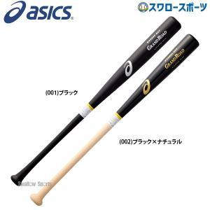 あすつく アシックス ベースボール ASICS 軟式 木製バット GRAND ROAD グランドロー...