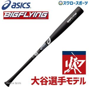 あすつく 送料無料 アシックス ベースボール ASICS 軟式 FRP製 バット 大谷翔平モデル 3...
