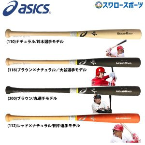 あすつく 送料無料 アシックス ベースボール ASICS 限定 硬式木製バット BFJ GRAND ...