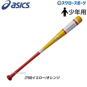 ●商品名:【即日出荷】 アシックス 限定 ベースボール ASICS トレーニング バット STAR ...