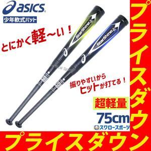 あすつく 送料無料 アシックス  ASICS 軟式バット STAR SHINE 2nd スターシャイ...