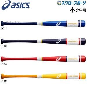 ●商品名:【即日出荷】 アシックス ベースボール ASICS トレーニングバット ハードトレーナー ...