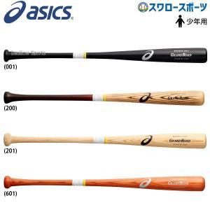 ●商品名:【即日出荷】 アシックス ベースボール ASICS 軟式 少年用 バット GRAND RO...