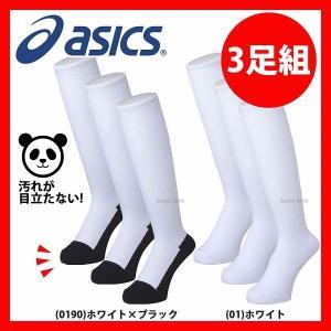 ●商品名:【即日出荷】 アシックス ベースボール アンダーソックス 3Pソックス BAE518 靴下...
