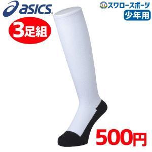 ●商品名:【即日出荷】 アシックス ベースボール ジュニア アンダーソックス 3Pソックス BAE5...
