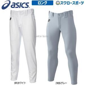 ●商品名:野球 ユニフォームパンツ ズボン アシックス ベースボール ロング BAL041 ウェア ...