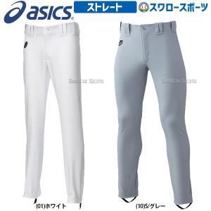 ●商品名:アシックス ベースボール 野球 ユニフォームパンツ ズボン ストレート BAL042 ウェ...