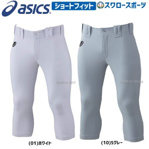 ●商品名:野球 ユニフォームパンツ ズボン アシックス ベースボール ショートフィット BAL043...