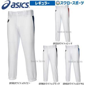 ●商品名:アシックス ベースボール 野球 ユニフォームパンツ ズボン レギュラー BAL050 ウェ...
