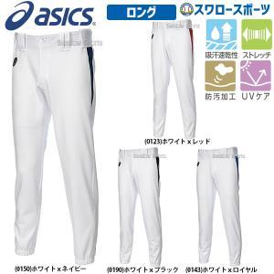 ●商品名:野球 ユニフォームパンツ ズボン アシックス ベースボール ロング BAL051 ウェア ...