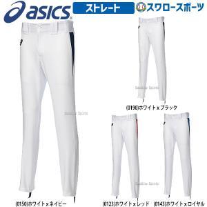●商品名:アシックス ベースボール 野球 ユニフォームパンツ ズボン ストレート BAL052 ウェ...